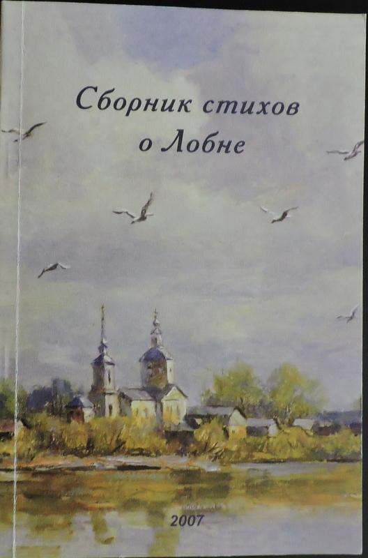 Сборник стихов о Лобне. Выпуск второй. 1999