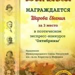 Октябрины Шарова