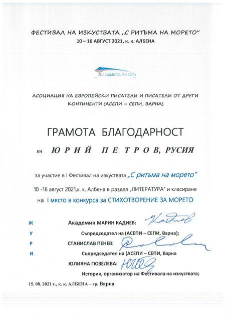ПЕТРОВ Ю!!!_page-0001