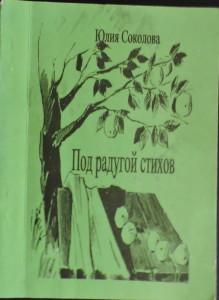 Соколова-1