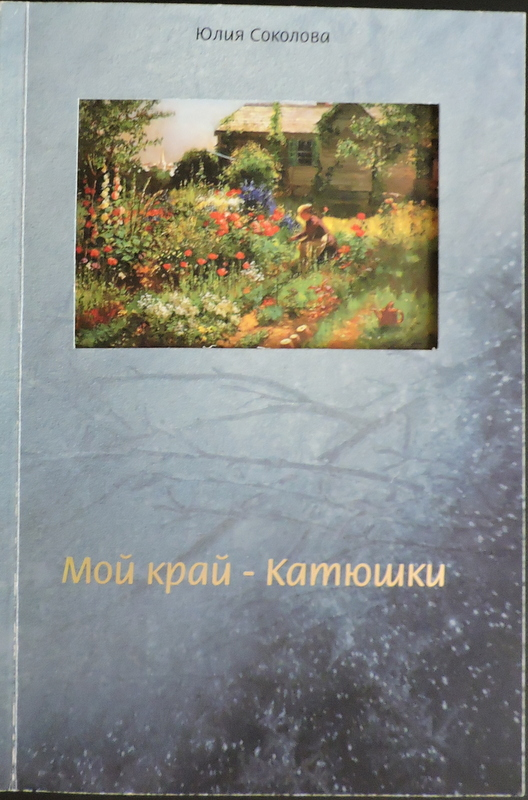 Соколова-2
