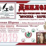 Шарова Евгения
