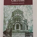 "Велико Търново, Изд-во ""Фабер"", 2015"