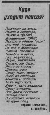 газета лобня 18-1996-2