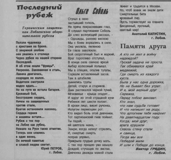 газета лобня 18-1996-3