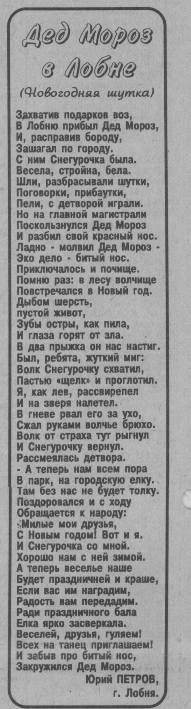 газета лобня 2-1996-4