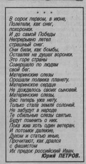 газета лобня 21-1996 - 5