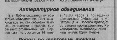 !!!газета лобня 24-1996-2
