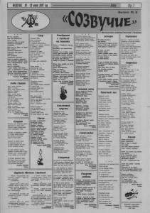газета лобня 29-1997-5