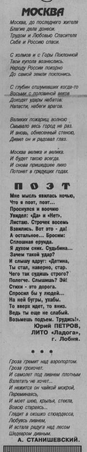 газета лобня 31-1996-стихи