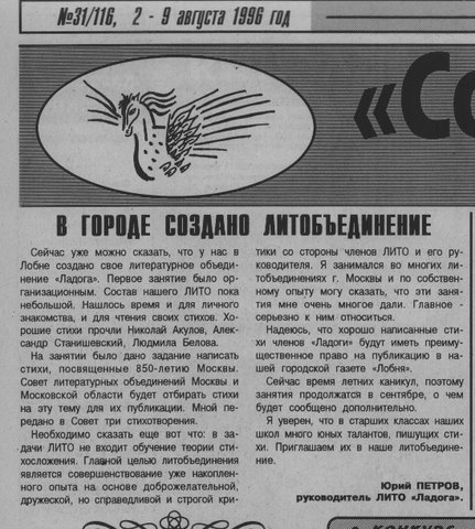 газета лобня 31-1996-5 стр