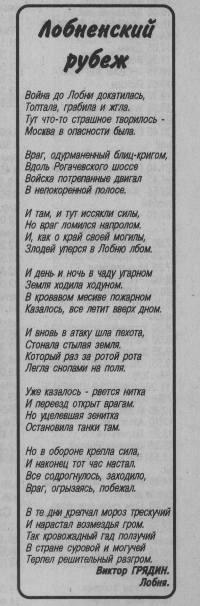 газета лобня 49-1996-3