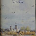 Сборник стихов о Лобне. Выпуск первый. 1997