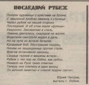 лобня-16-1994-3