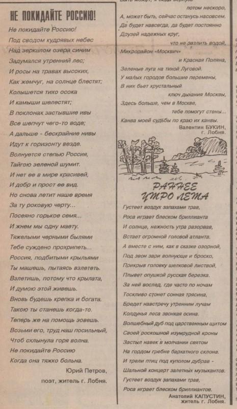 лобня-18-1994-5