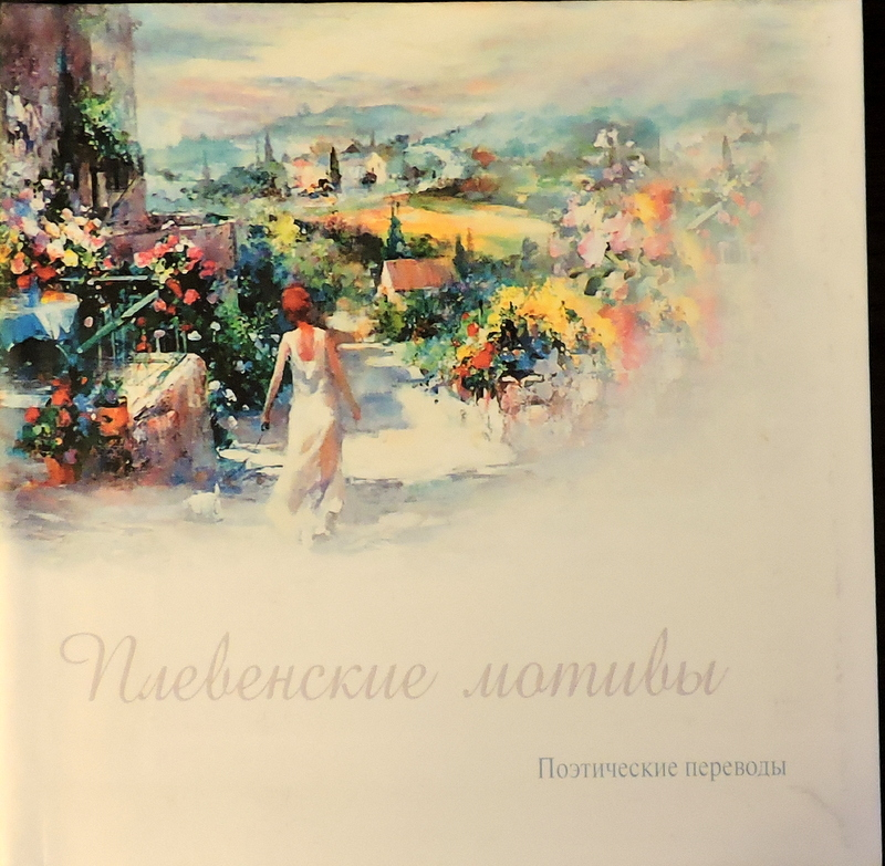 Москва, ИД «Великороссъ», 2014