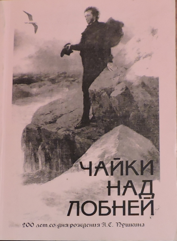 Выпуск третий. 1999