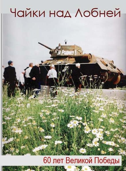Выпуск шестой. 2005