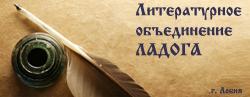 Литературное объединение Ладога