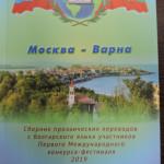 Конкурсный альманах. Проза. 2019