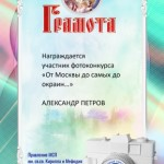 petrov-foto