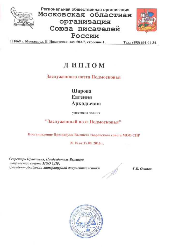 sharova-716x1024