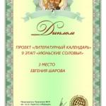 sharova-lk-9