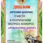 sharova-rd