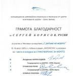БОРИСОВ !!!_page-0001