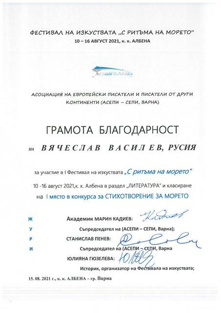 ВАСИЛЕВ !!!_page-2