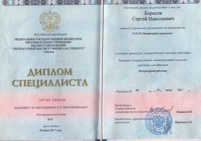 Диплом - Сергей Борисов