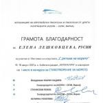 ЛЕШКОВЦЕВА !!!_page-0001