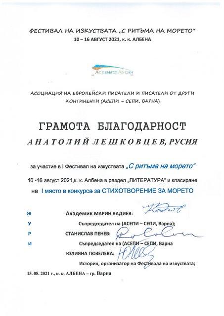ЛЕШКОВЦЕВ !!!_page-0001