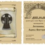 ЛИТВИНОВА-диплом-Болгарский-копия-e1490559342547