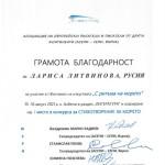 ЛИТВИНОВА !!!_page-0001
