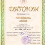 Литвинова-Лариса-e1497523424312