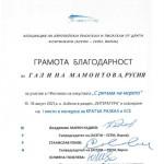МАМОНТОВА !!!_page-0001