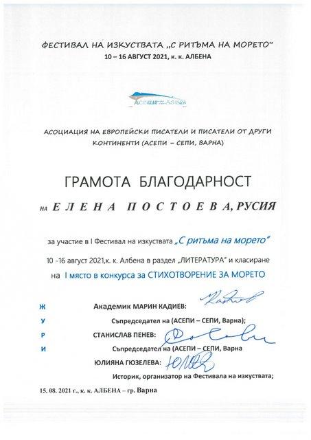 ПОСТОЕВА !!!_page-0001
