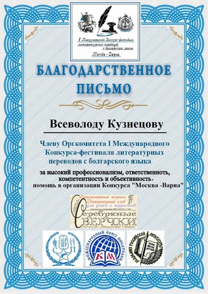 благ письмо Всеволоду Кузнецову