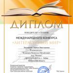 171 Литвинова Лариса Викторовна