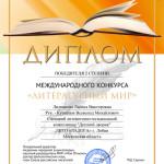 174 Литвинова Лариса Викторовна