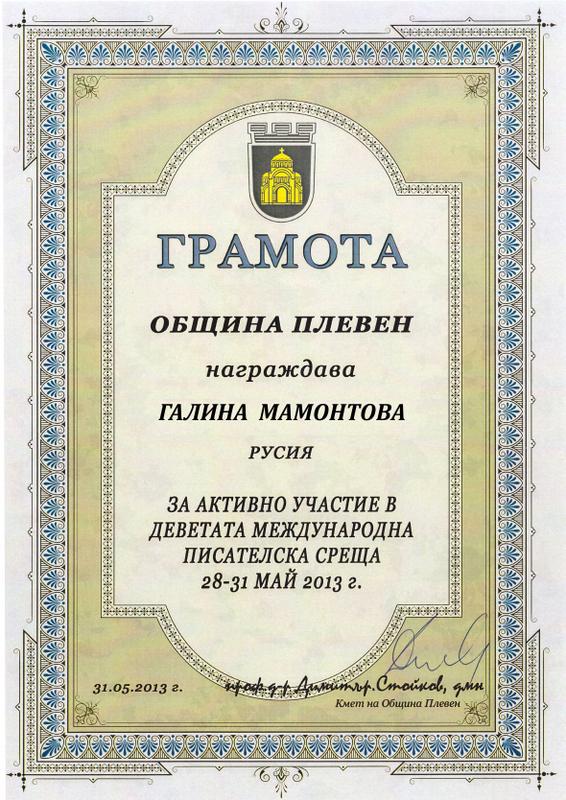 2013.05.31 - грамота от Община Плевен