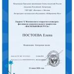 E.Postoeva