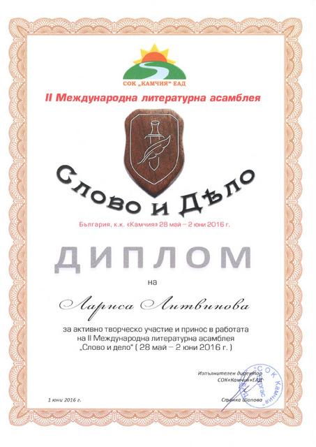 diplom-s-d-litvinova