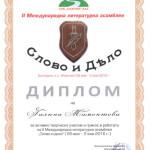 diplom-s-d-mamontova