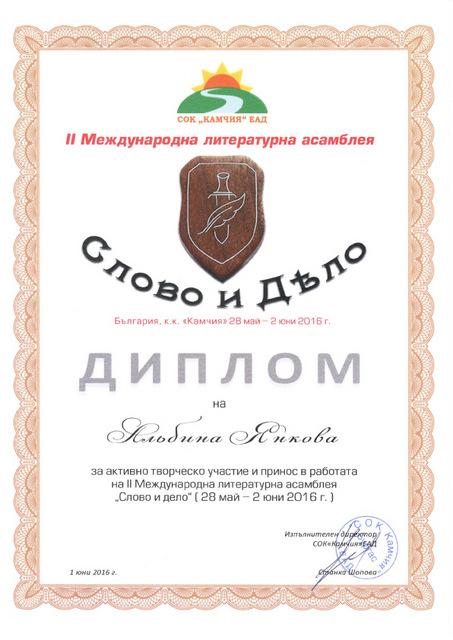 diplom-s-d-yankova