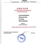 dokumentalistika-mamontova