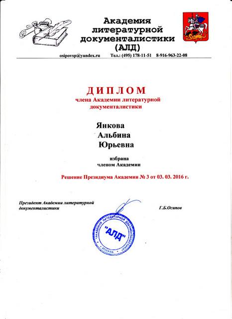 dokumentalistika-yankova