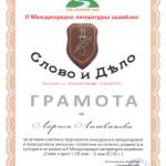 gramota-s-d-litvinova