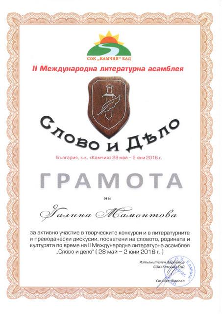 gramota-s-d-mamontova